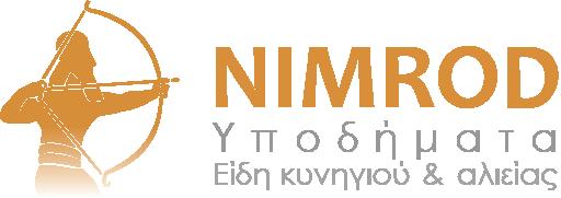 nimrod.gr | Υποδήματα, είδη Κυνηγιού & Αλιείας
